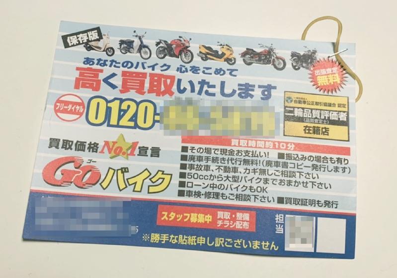 バイク盗難手口|買取チラシ