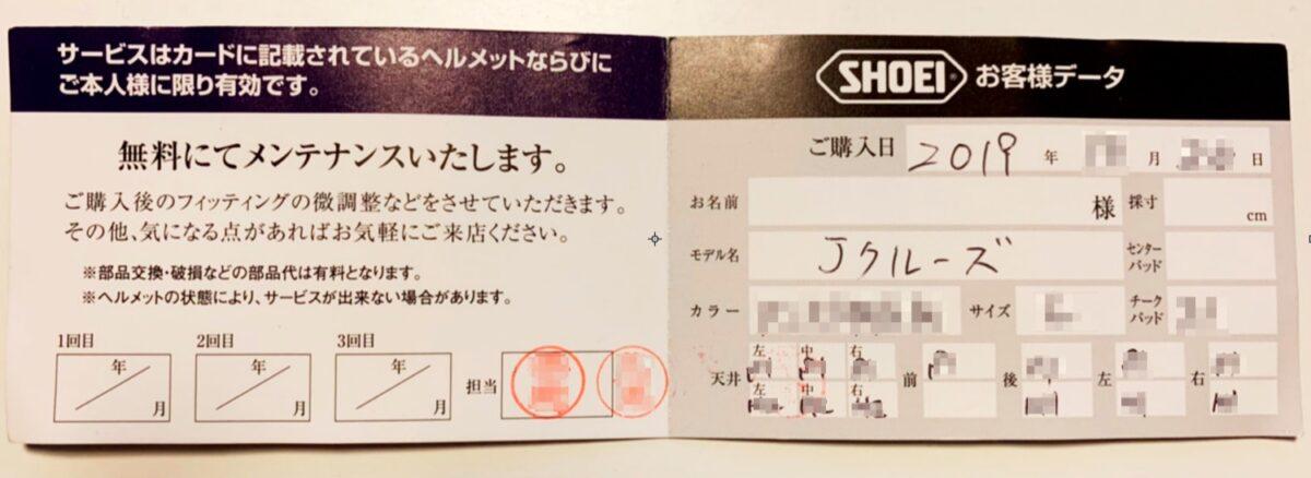 SHOEIヘルメットの内装調整の際は、メンテナンスカードを持参しよう