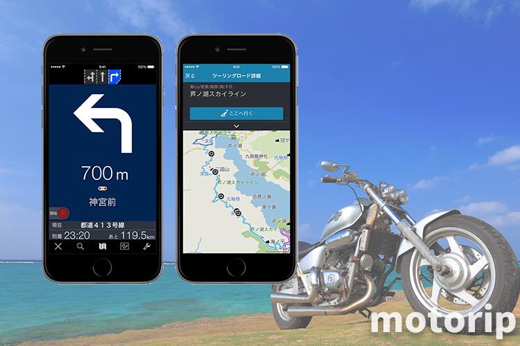 バイク ナビ|NAVITIME ツーリングサポーターはスマホ アプリ最強だった!