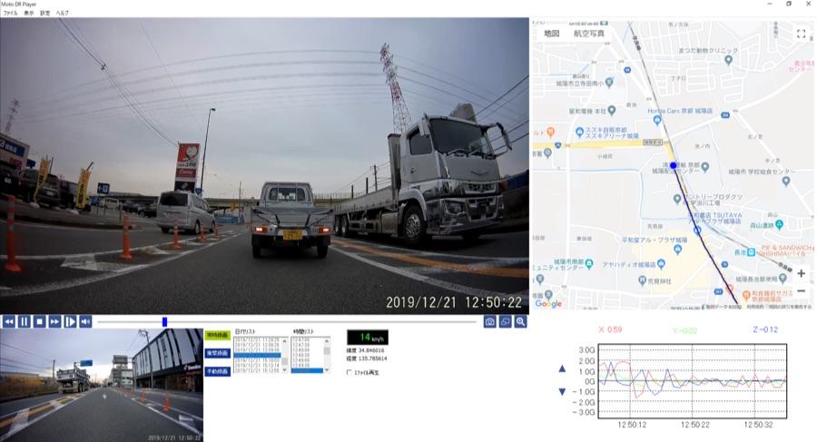 ミツバサンコーワのPCアプリで、走行データをパソコンでチェックできる
