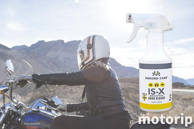 kokoro care IS-X ノロクローザー|バイクのヘルメットのニオイ対策・ケアに最適!