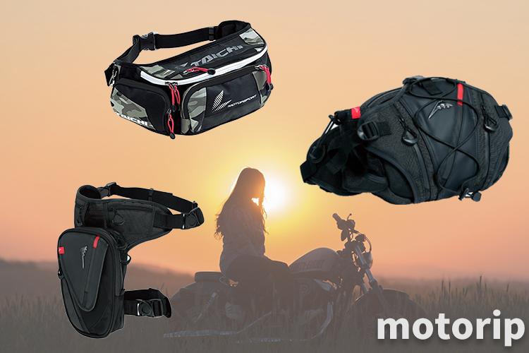 容量タイプ別バイク用バッグ おすすめ3選|日帰りツーリングに最適なバッグはこれ!