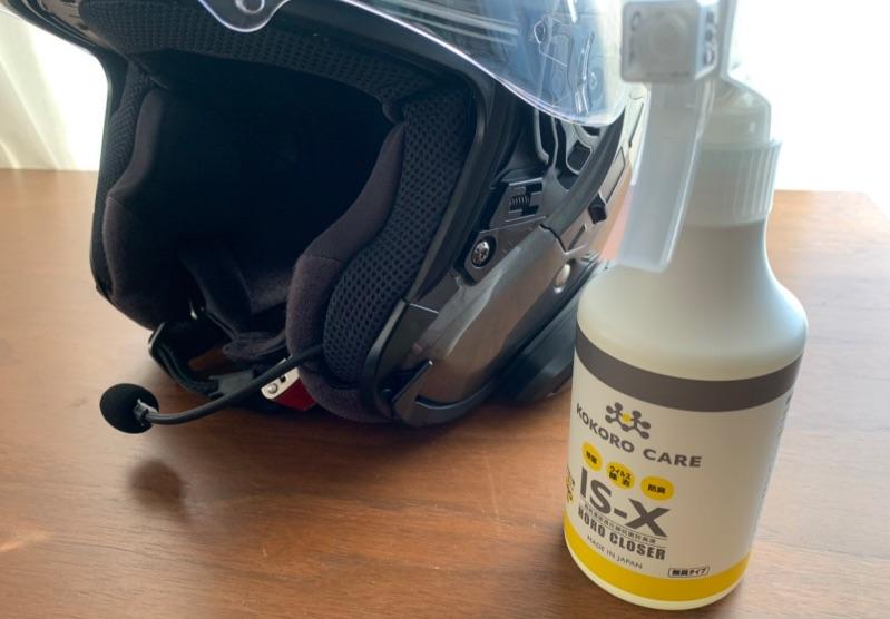 ヘルメットのニオイを取るならkokoro care IS-X ノロクローザー