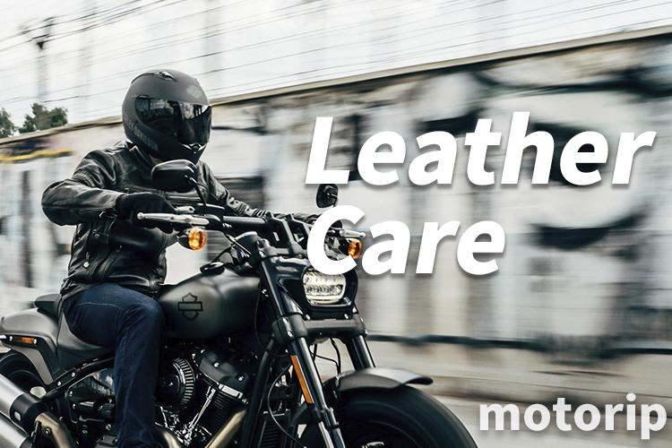 バイク用レザージャケット・レザーグローブのお手入れ方法|定期的なメンテナンスで長持ち!