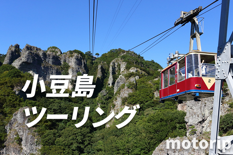 小豆島ツーリング|神戸・姫路からフェリーで行く寒霞渓 絶景バイク旅