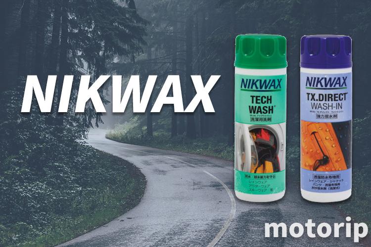 NIKWAX ニクワックス|レインウエアの洗い方、撥水効果を復活させる!