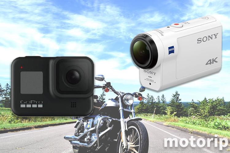 モトブログをはじめるためのアクションカムの選び方|SONY FDR-X3000 vs GoPro
