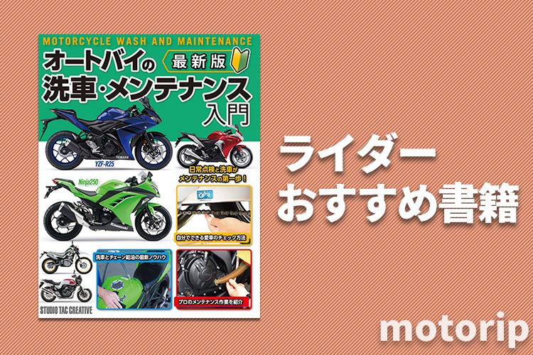 ライダーおすすめバイク本|最新版 オートバイの洗車・メンテナンス入門
