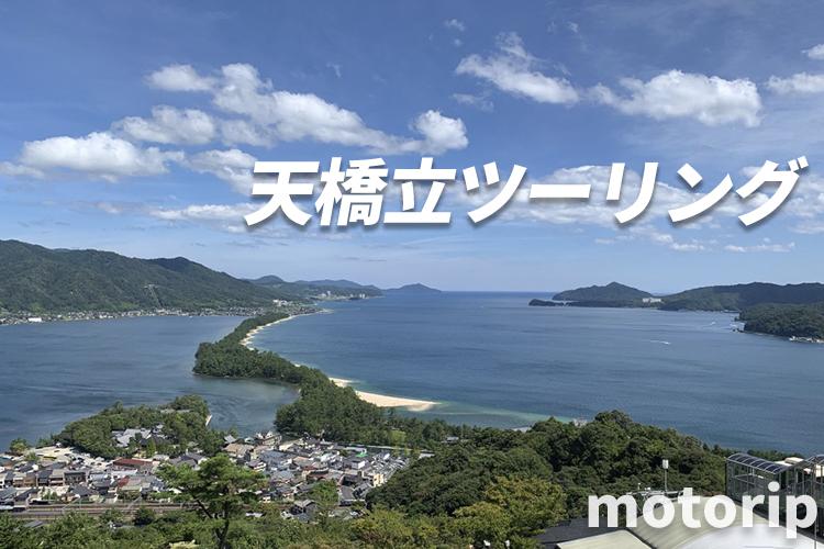【日本三景】天橋立ツーリング|海・山・グルメを堪能する絶景バイク旅!