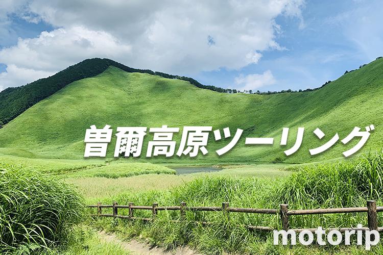 曽爾高原・青蓮寺湖ツーリング|季節によって異なる景色が楽しめる!