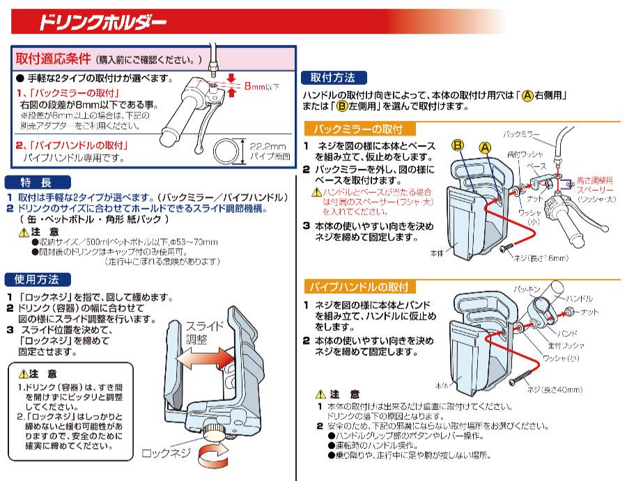 タナックス ドリンクホルダーの取り付け方法