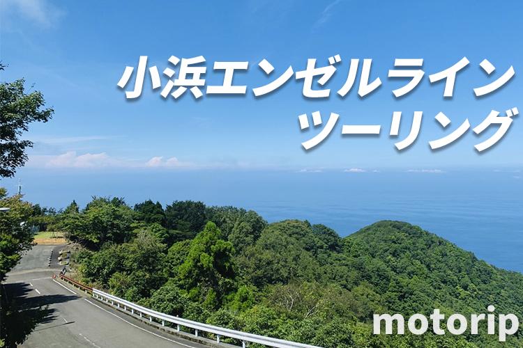 福井県 エンゼルラインツーリング|小浜市の海沿いルートは眺望が良く走りやすい!