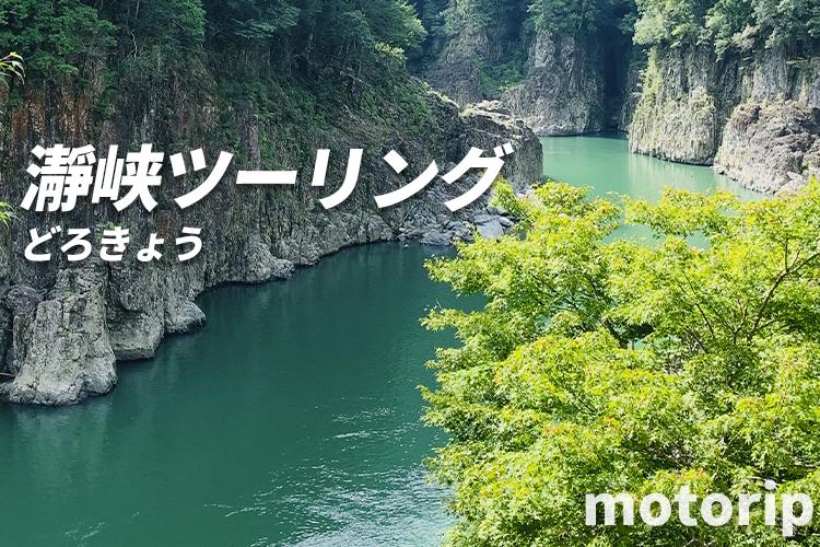 瀞峡(どろきょう)ツーリング|川沿いの景観が美しく何度でも訪れたい!