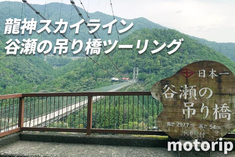 谷瀬の吊り橋ツーリング|通行止め期間前の龍神スカイラインは絶景だった!