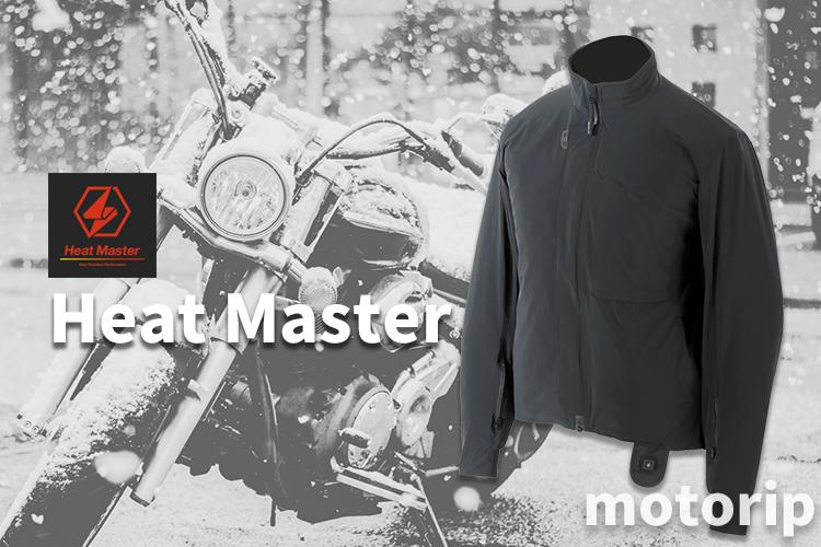 おすすめ電熱ウエア|極寒のツーリングも快適!ヒートマスター スポーツタイプ電熱ジャケット