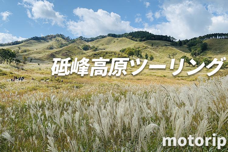 砥峰高原ツーリング 秋のススキ草原は幻想的!キャンプ場方面から北上ルートがおすすめ