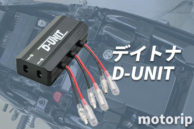【Z900RS カスタム】電源一括管理|デイトナ D-UNITでシート下の配線をスッキリ!