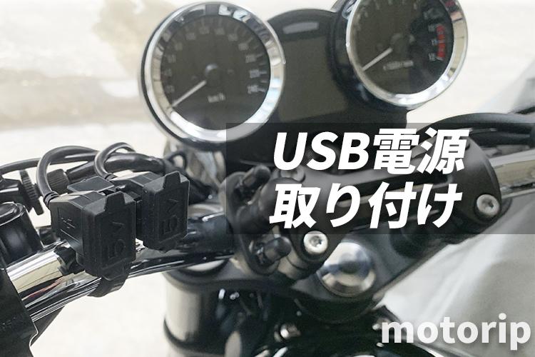 【Z900RS カスタム】USB電源取り付け|2口合計4.2A取れるニューイング NS-005をD-UNITに接続