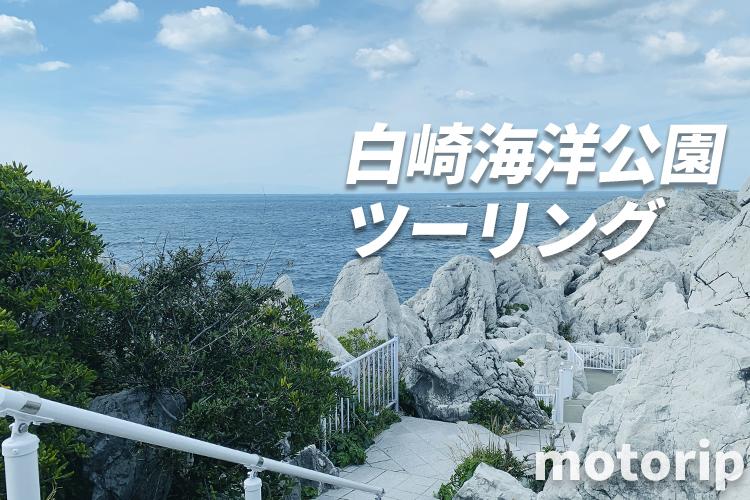 白崎海洋公園ツーリング|日本のエーゲ海とも称される絶景を見に和歌山まで行く!