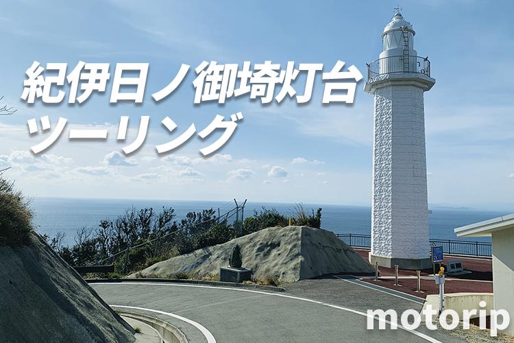 紀伊日ノ御埼灯台ツーリング|和歌山の海を日帰りで堪能できるツーリングコース
