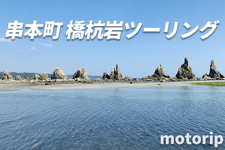 和歌山 串本町ツーリング|本州最南端!橋杭岩が一番綺麗に見えるスポットを紹介