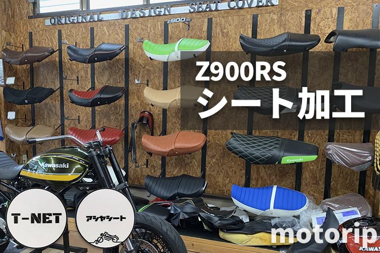 【Z900RS カスタム】シートが硬くて痛いならシート加工!お尻の痛みが劇的改善|アシヤシート