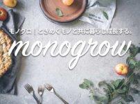 monogrow