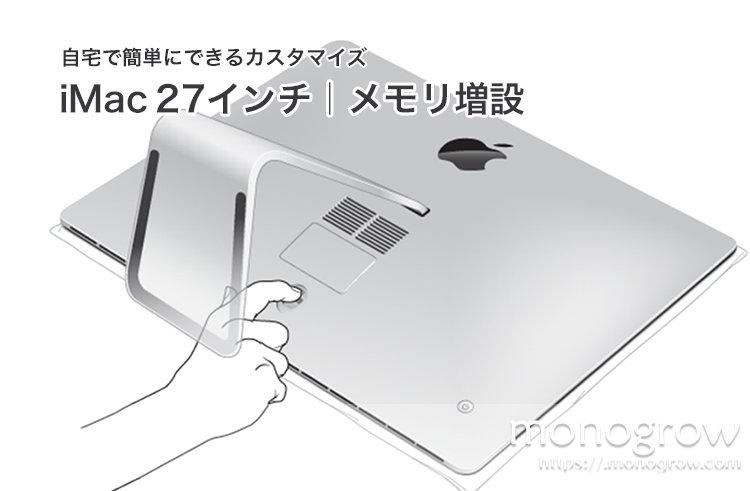 iMacメモリ交換方法