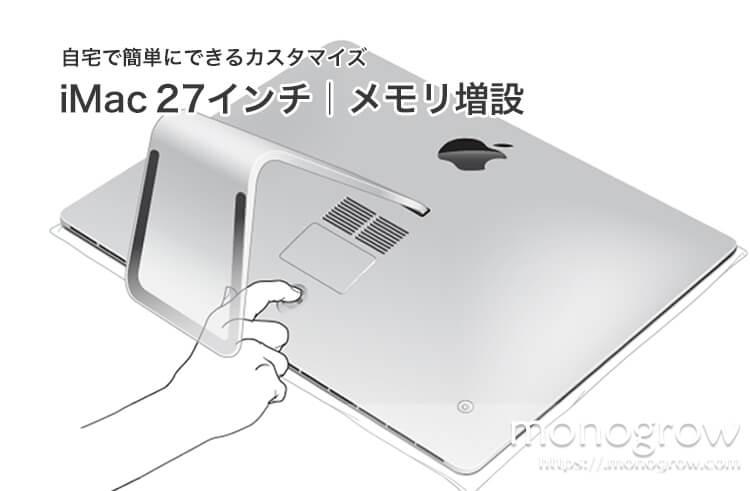 iMac27インチ メモリ増設方法