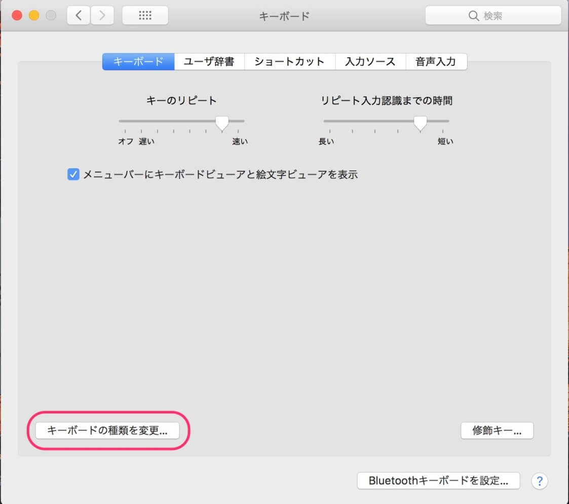 Macキーボード設定|JIS配列にする方法