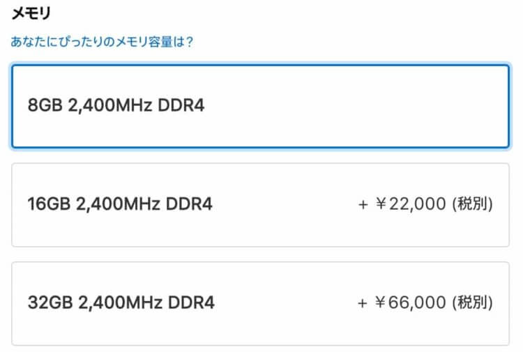 27インチiMacの標準メモリは8GB