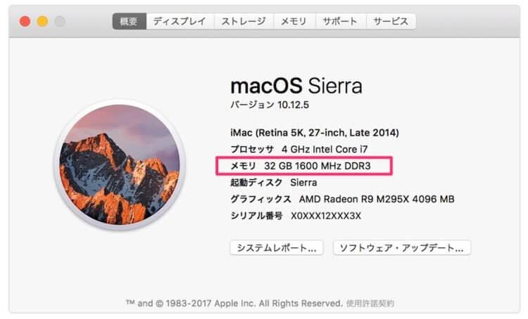iMac で新しいメモリが認識されているか確認する