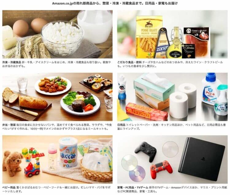 amazon Prime Now(プライムナウ)は、惣菜・冷凍・冷蔵食品、日用品・家電も届けてくれます