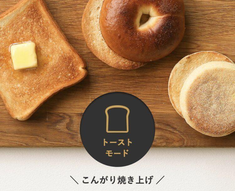 バルミューダ トースターのモードを選択する
