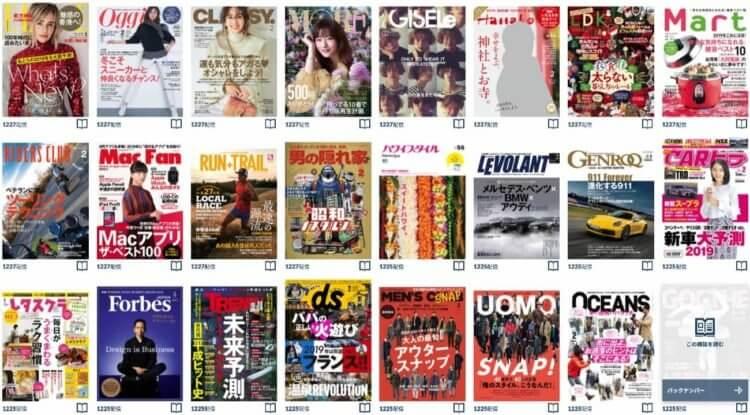楽天マガジンは、200誌以上いろいろなジャンルの雑誌が読み放題!