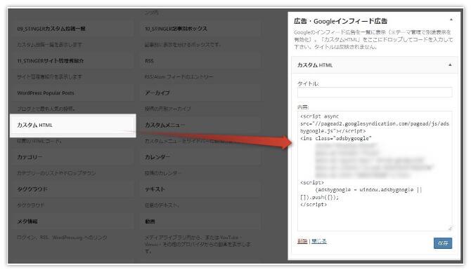 AFFINGER JET|Googleインフィード広告設定はウィジェットから