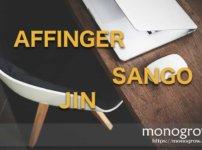 WordPress有料テーマ|AFFINGER・SANGO・JINを比較