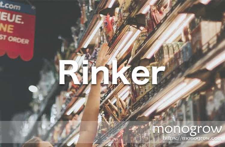 AFFINGERに商品リンクプラグイン「Rinker」を導入|カエレバから移行