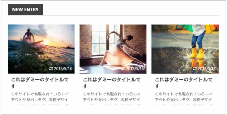 トップページ、アーカイブの記事一覧及び関連記事をカードデザインにする設定が可能