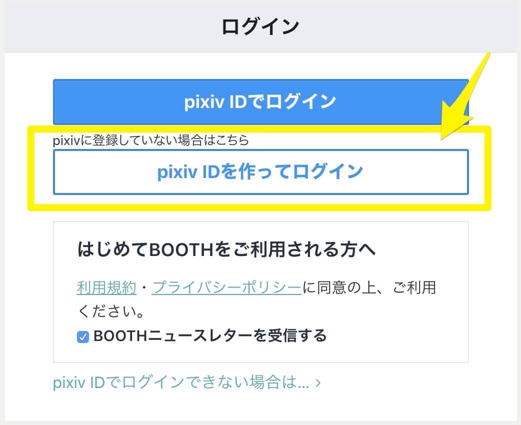 Pixiv IDを持っている方はログイン。持っていない方はサクッとアカウント作成