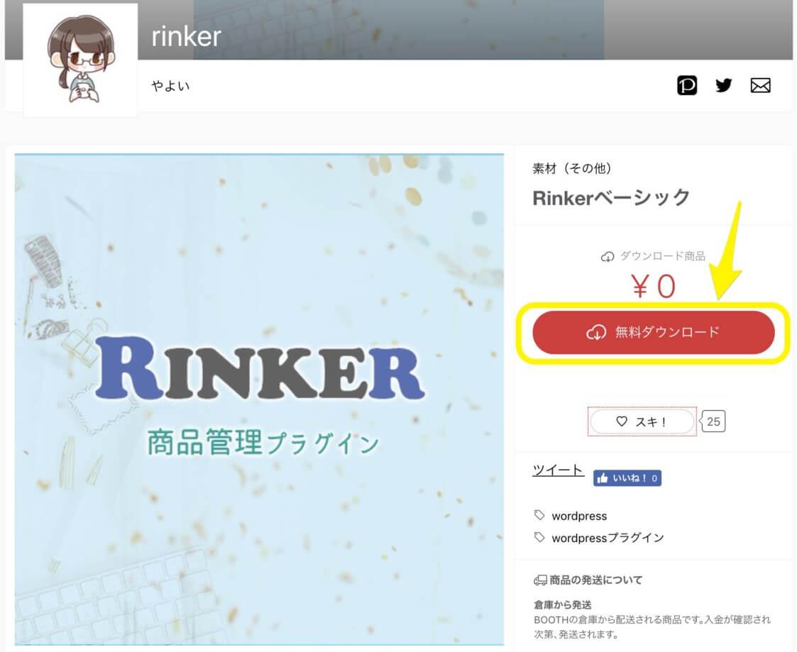 Rinker公式ダウンロードサイトへいきましょう