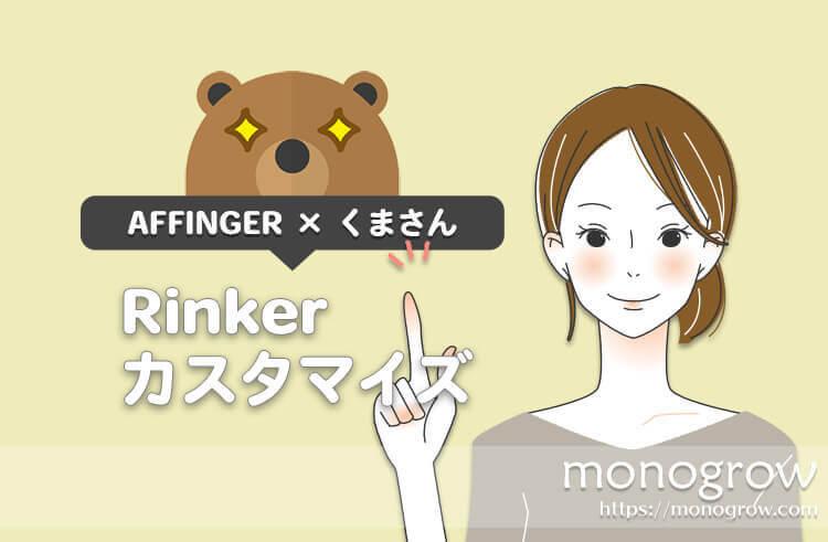 Rinker × AFFINGER|物販リンクのクリック率を上げるCSSカスタマイズ!