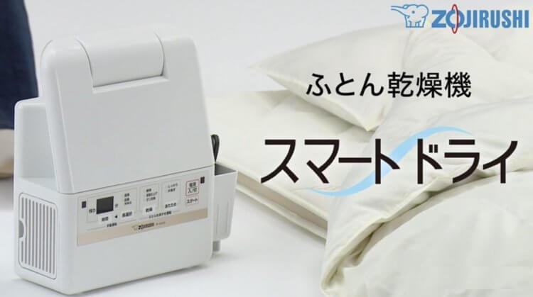象印 布団乾燥機|ダニ対策、靴の乾燥から部屋干しまで1台で何役も