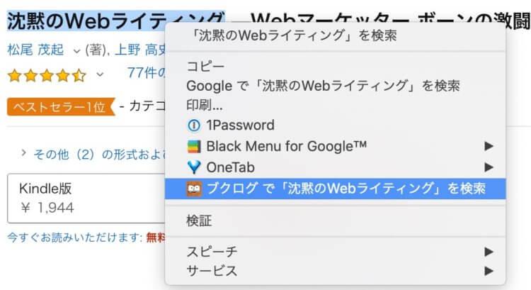 ブクログのChrome拡張アプリ使用方法