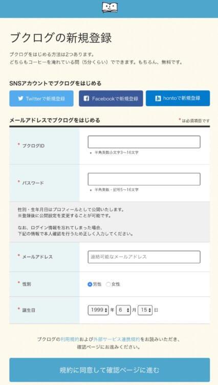 ブクログ新規登録画面