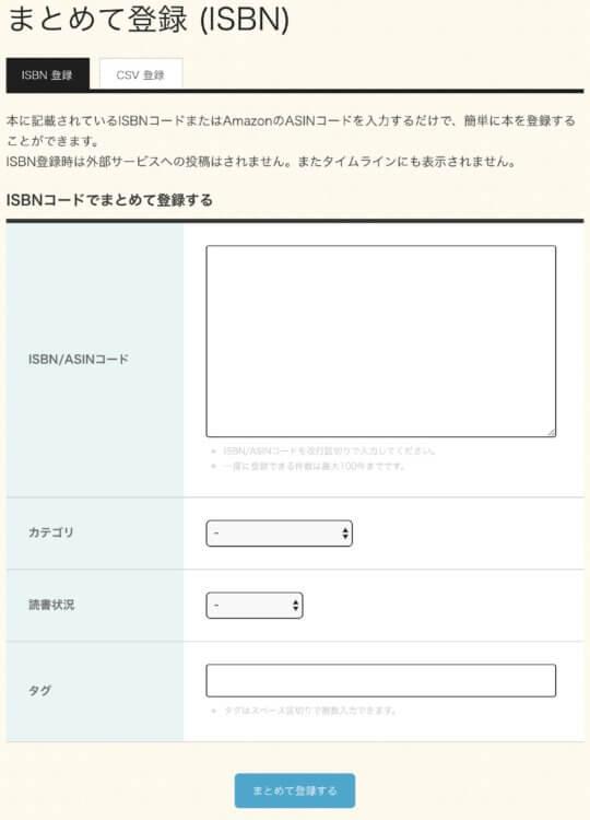 ブクログのまとめて登録(ISBN)画面説明