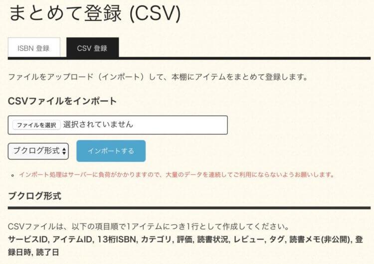 ブクログのまとめて登録(CSV)画面