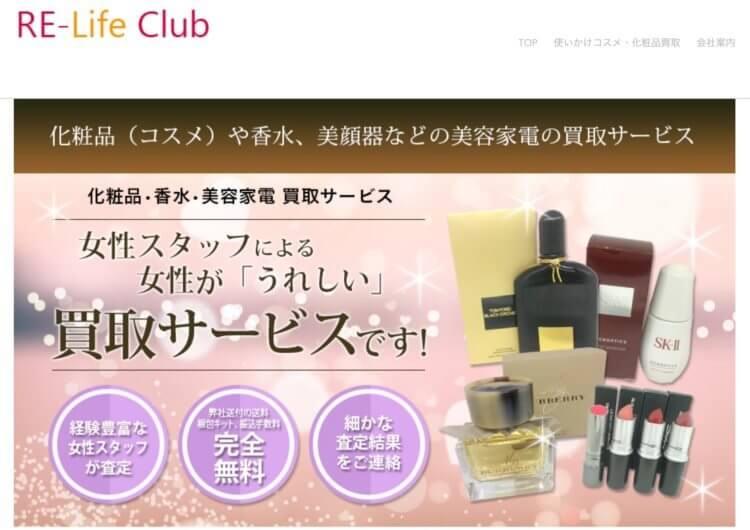 リライフクラブ公式サイト