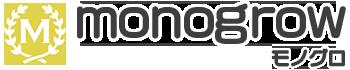 モノグロ|monogrow
