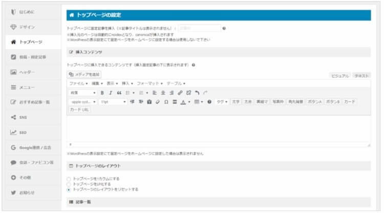WordPressテーマAFFINGER(アフィンガー)管理画面